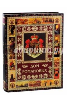Дом Романовых дом романовых