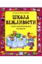 Шалаева Галина Петровна, Иванова Н. Школа вежливости для маленьких хозяев