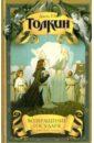 Толкин Джон Рональд Руэл Возвращение Государя толкин джон рональд руэл возвращение государя