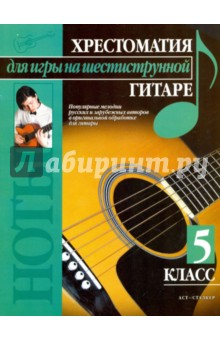 Хрестоматия для игры на шестиструнной гитаре. 5 класс самоучитель игры на шестиструнной гитаре cd с видеокурсом