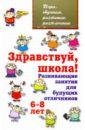 Здравствуй, школа! Развивающие занятия для будущих отличников. 6-8 лет, Мищенкова Людмила Владимировна
