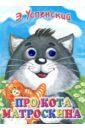 Успенский Эдуард Николаевич Про кота Матроскина