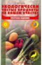 Экологически чистые продукты на вашем участке. Практическая биодинамика, Кашкаров Андрей Петрович