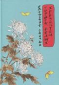 Горшок белых хризантем. Японские сказки