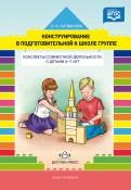 Конструирование в подготовительной к школе группе. Конспекты совместной деятельности с детьми 6-7 л.