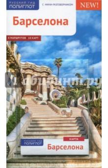 Барселона (с картой) томсон д прогулки по барселоне
