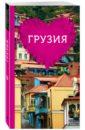 Грузия для романтиков, Ремнева Т. Н.