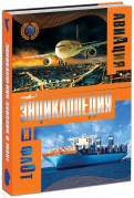 Авиация и флот