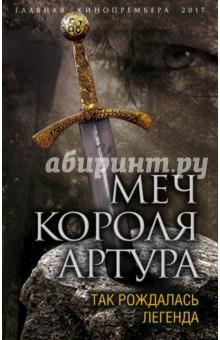 Меч короля Артура. Так рождалась легенда letoyvan замок меч короля артура