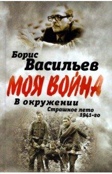 В окружении. Страшное лето 1941-го