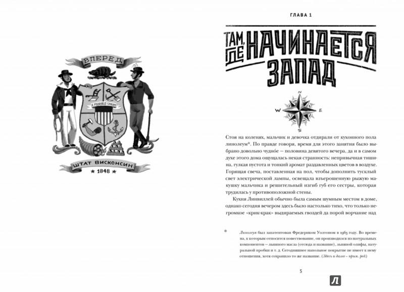 Иллюстрация 1 из 22 для Захолустье - Мэриан Макнили | Лабиринт - книги. Источник: Лабиринт