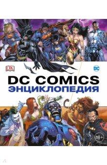 Энциклопедия DC Comics эксмо энциклопедия любимых героев