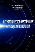 Метрологическое обеспечение наукоемких технологий
