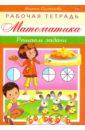 Султанова Марина Математика. Решаем задачи