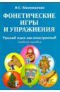 Фонетические игры и упражнения, Милованова Ирина Степановна