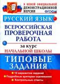 ВПР. Русский язык. 10 вариантов. Типовые задания. Подробные критерии оценивания. Ответы. ФГОС