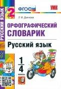 Русский язык. 1-4 классы. Орфографический словарик. ФГОС