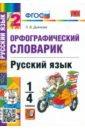 Обложка УМК Словарик. Рус. яз. 1-4кл. Орфографический