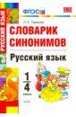 Обложка УМК Словарик. Рус. яз. 1-4кл. Синонимы