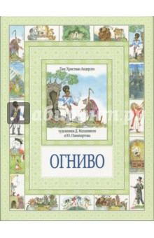 Купить Огниво и другие сказки, Рипол-Классик, Сказки зарубежных писателей