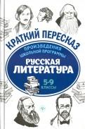 Произведения школьной программы. Русская литература. 5-9 классы
