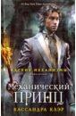 Обложка Механический принц. Книга 2
