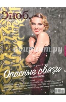 Журнал Сноб № 12-01. 2014