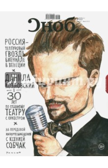 Журнал Сноб № 3. 2015