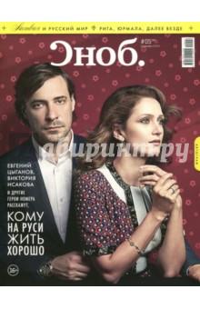 Журнал Сноб № 5. 2015
