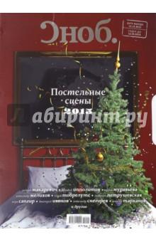 Журнал Сноб № 7. 2015