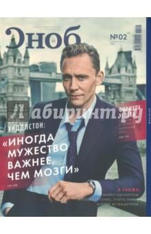 Журнал Сноб № 2. 2016