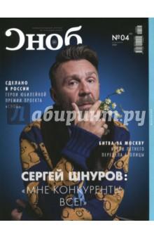 Журнал Сноб № 4. 2016