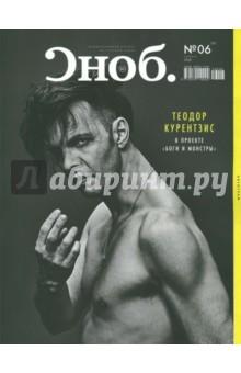 Журнал Сноб № 6. 2016