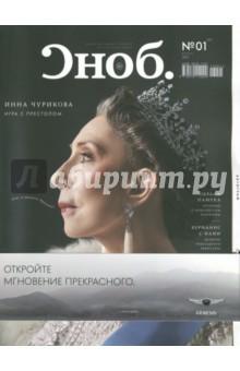 Журнал Сноб № 1. 2017
