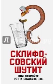 """Склифософский шутит, или Откройте рот и скажите """"П"""""""