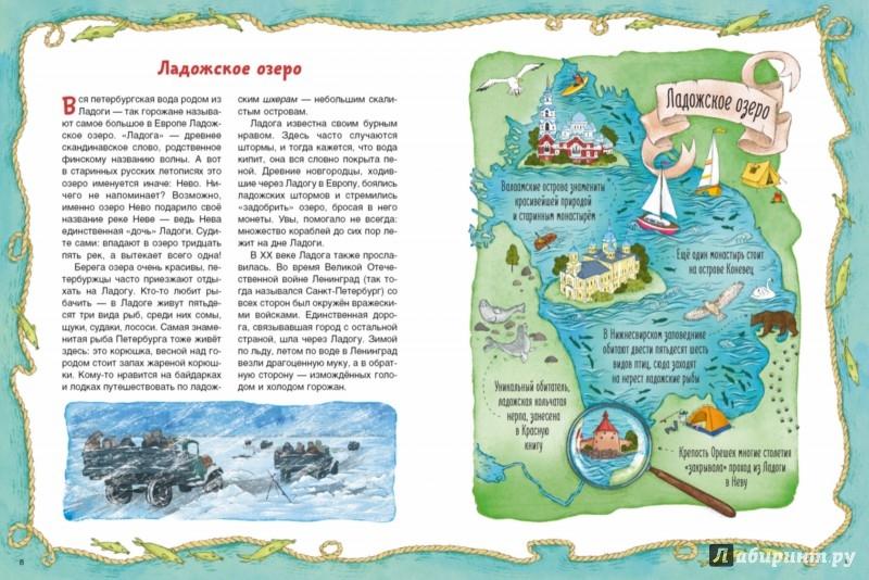 Иллюстрация 2 из 14 для Реки, каналы, мосты Петербурга - Анна Рапопорт | Лабиринт - книги. Источник: Лабиринт