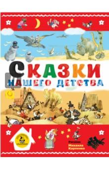 Сказки нашего детства солнечный заяц и медвежонок и другие сказки