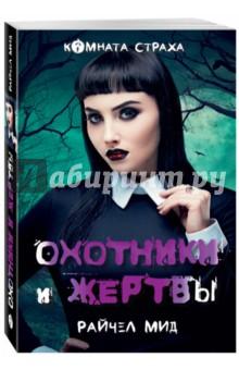 Охотники и жертвы эксмо академия вампиров книга 1 охотники и жертвы