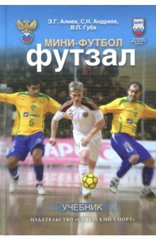 Мини-футбол (футзал). Учебник