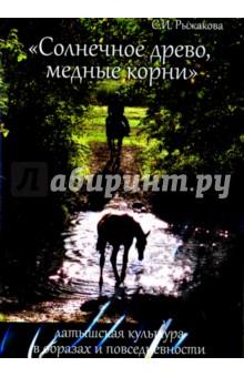 Zakazat.ru: Солнечное древо, медные корни (CDpc). Рыжакова Светлана Игоревна
