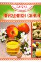Обложка Блюда Православной кухни. Праздники Спаса