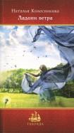 Ладони ветра