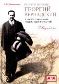 Русский историк Георгий Вернандский. Путешествия в мире людей, идеи и события