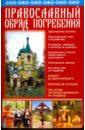 Православный обряд погребения,