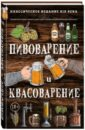 Обложка Пивоварение и квасоварение