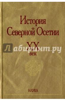 История Северной Осетии. ХХ век иерусалим история города в xx веке