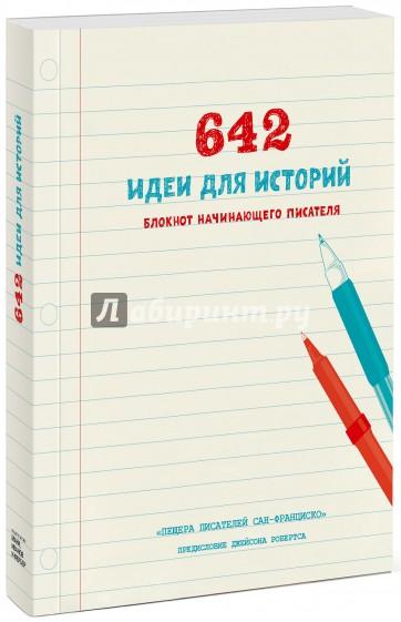 642 идеи для историй. Блокнот начинающего писателя, Веретенников Алексей Викторович