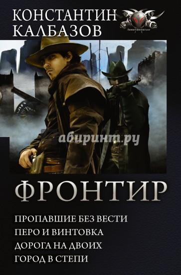 Фронтир, Константин Калбазов