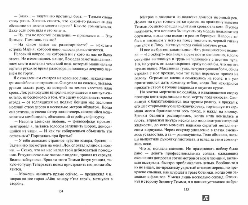 Иллюстрация 1 из 16 для Война шерифа Обломова - Артем Бук | Лабиринт - книги. Источник: Лабиринт