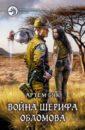 Война шерифа Обломова, Бук Артем